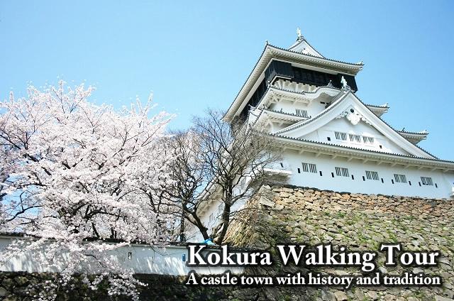 kokura_top