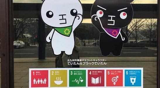 SDGs Leading City kitakyushu